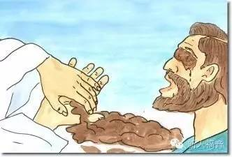【读圣经学英语】用唾沫和泥