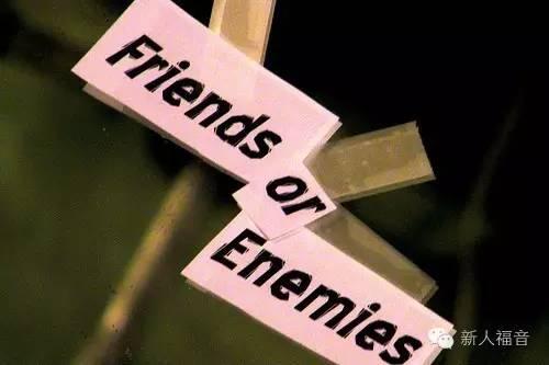 谁是耶稣的朋友?谁是耶稣的敌人?
