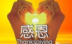 感恩节应该感谢谁?