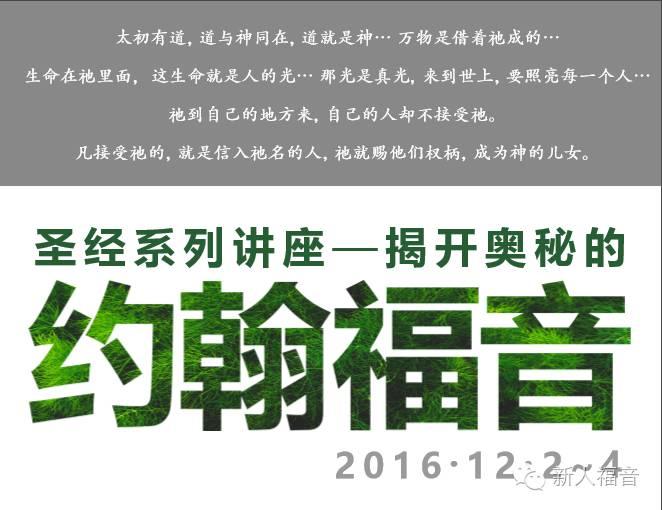 """12月""""圣经讲座"""":揭开奥秘的《约翰福音 》"""
