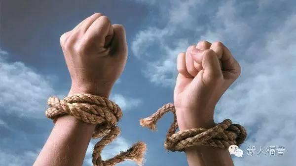 神让我们得自由