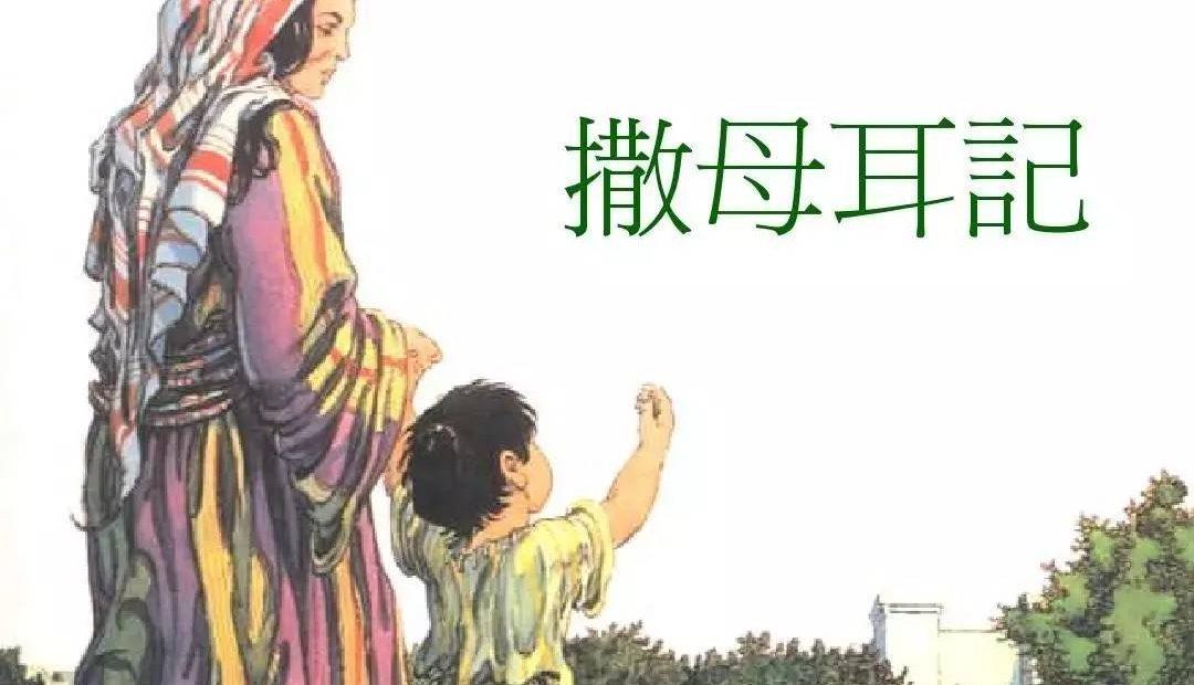 【圣经鸟瞰】第十二讲:撒母耳记(一)