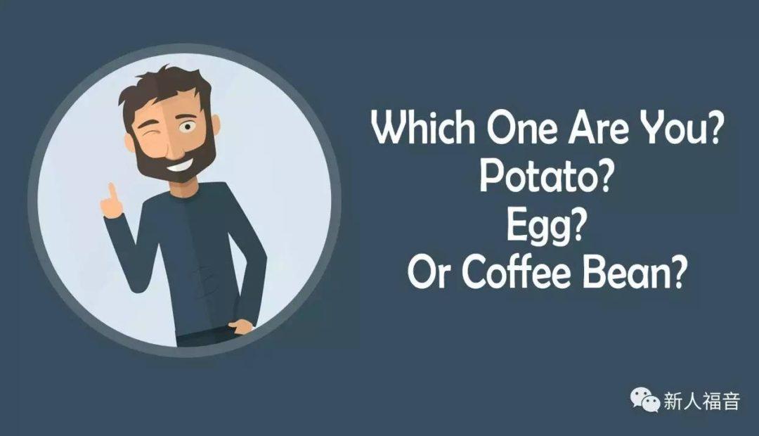 土豆鸡蛋咖啡豆
