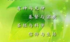 网络直播: 南加福音座谈