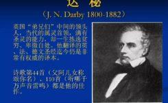达秘(J.N.Darby)一生忠诚为主