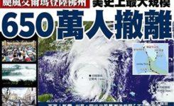 美国世纪飓风与出埃及记