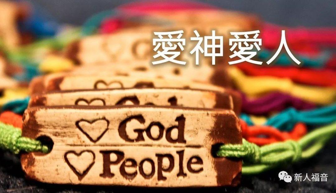 爱神爱人者——孔陈美玉姊妹的故事