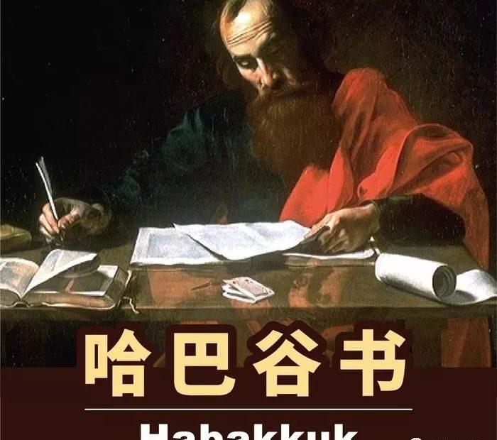 【旧约圣经鸟瞰】哈巴谷书