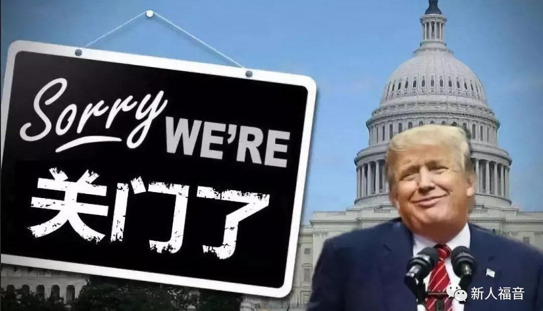 美国政府关门与永不关闭的行政