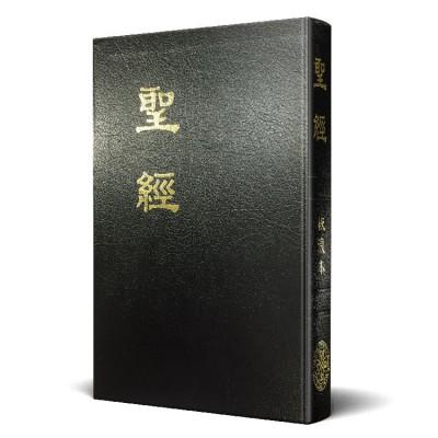 圣经在中国