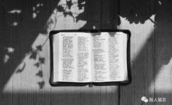 【和合本圣经百周年纪念】共信之道——父