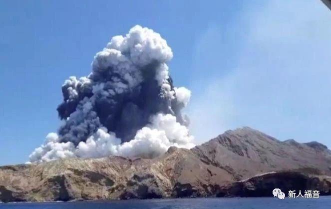 你怎知火山不在今天爆发