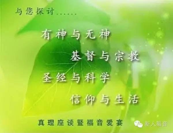 """南加大型""""福音座谈""""网络直播"""