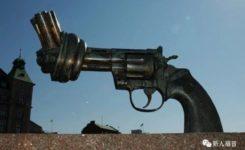 有枪,没枪,哪个更平安