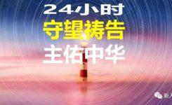 【2.23全球守望祷告】主·佑·中·华