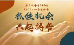 【3月31日】为疫情守望祷告的交通(抓住机会,兴起祷告)