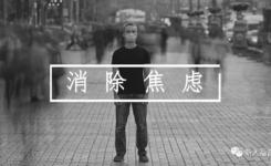 【福音短视频】消除焦虑