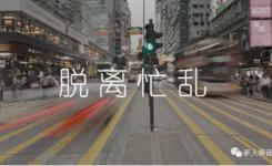 【福音短视频】脱离忙乱