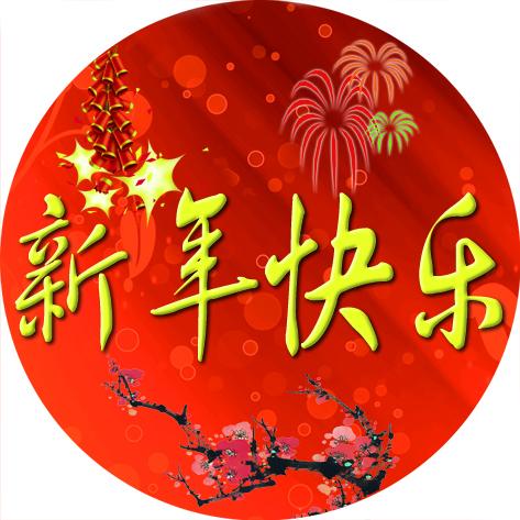 春节抢红包