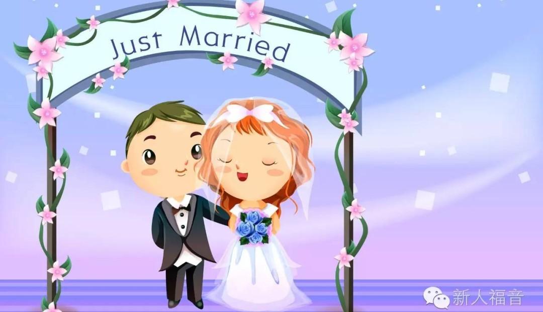 什么是婚姻?