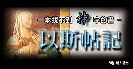 圣经鸟瞰】以斯帖记- 新人福音xinrenfuyin