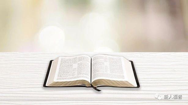 【读圣经学英语】念过么?