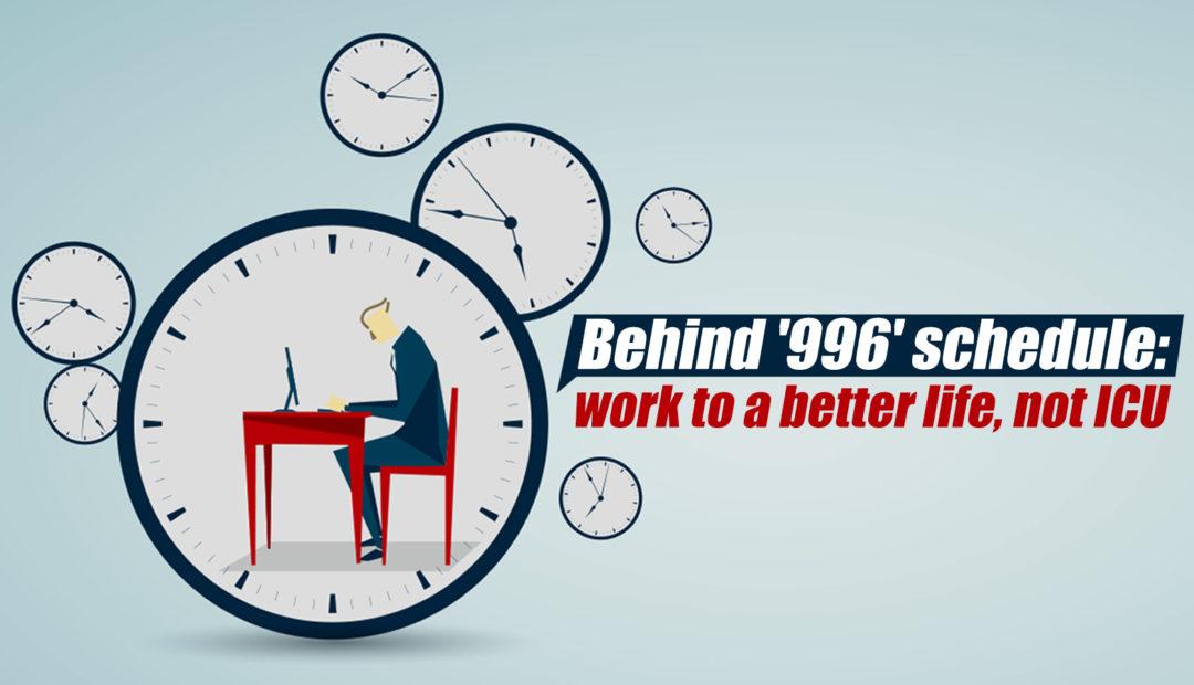 """在职必读:马云说的""""996"""",真的好吗?"""
