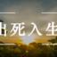 【福音短视频】出死入生